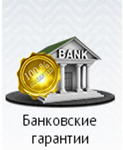 bankovskaya-garantia-gl
