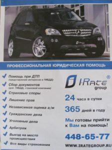 юридическая помощь от компании айрейт, адвокат по дтп в СПб