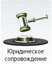 yuridicheskaja-pomosch-gl