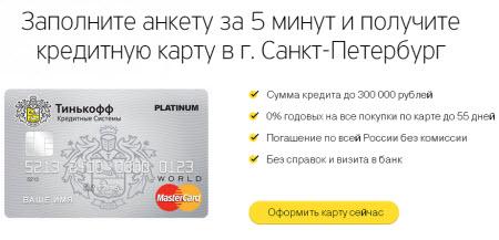 долг по кредитной карте щелково