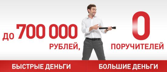 кредит без справок