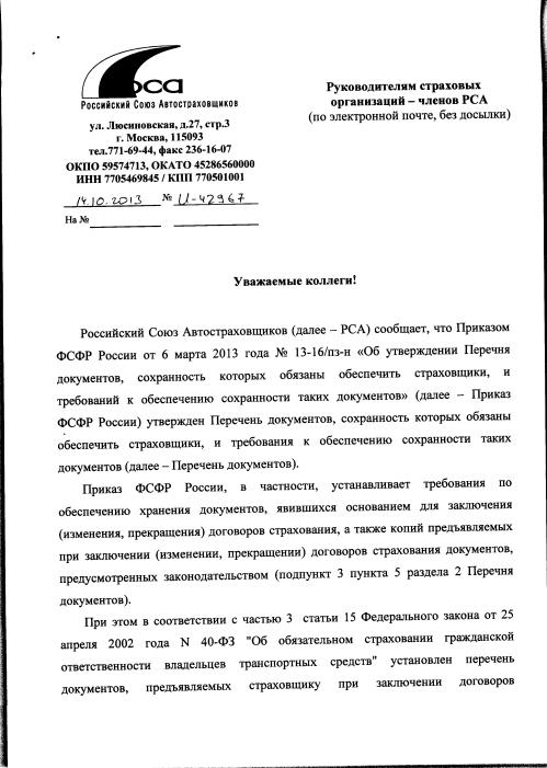 распоряжение рса документы к осаго 2014
