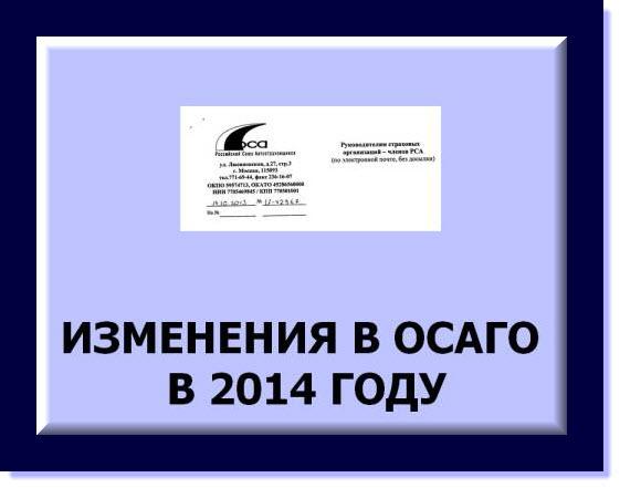 изменения в ОСАГО 2014