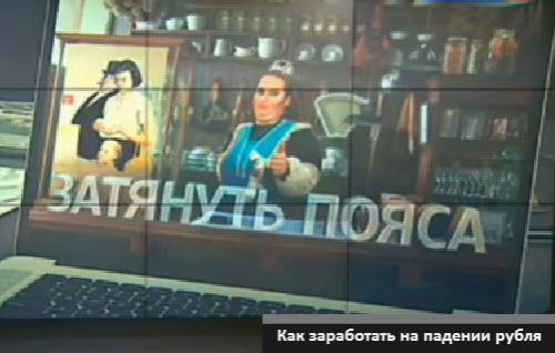 рубль падает как на нем заработать