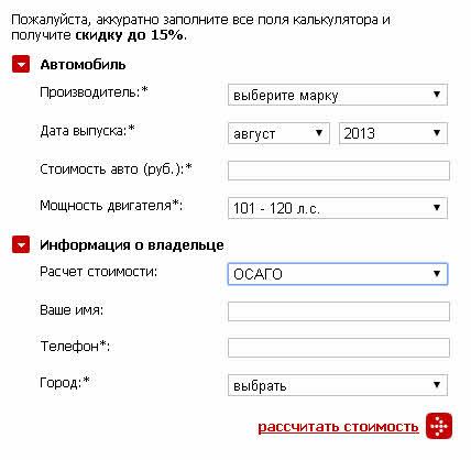 рассчитать осаго онлайн по новым тарифам