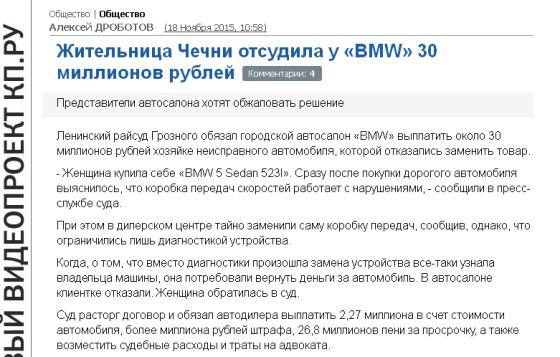 30-millionov-chechnia