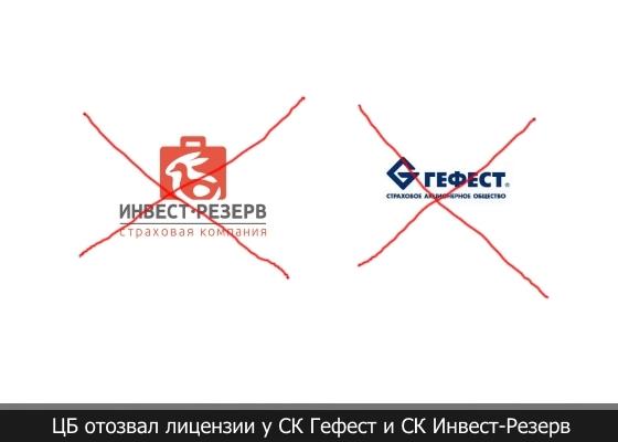 гефест и инвест резерв отзыв лицензий