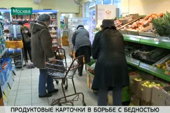 продуктовые карточки в россии