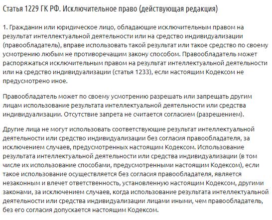 авторское право статья 1229