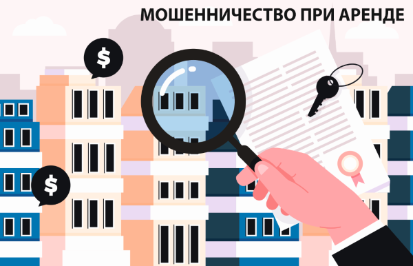 Как избежать мошенничества при аренде квартиры